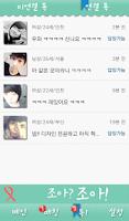 Screenshot of 조아조아 소개팅 (Made by team 밤비)