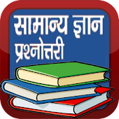 General Knowledge in Hindi GK