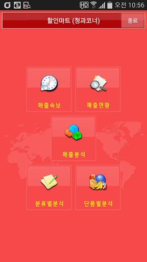 아이콘포스 매출조회 수수료매장