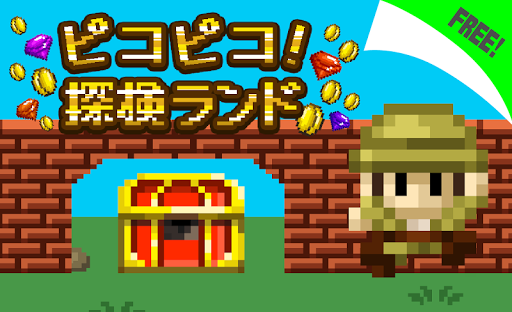 【免費休閒App】ピコピコ!探検ランド-APP點子