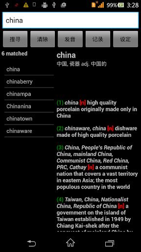 学生英汉词典 离线 无广告 无需权限