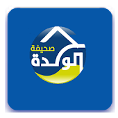 الوحدة - alwahda.info