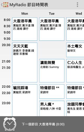MyRadio.HK 網台