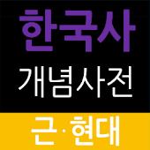 한국사개념사전_근현대
