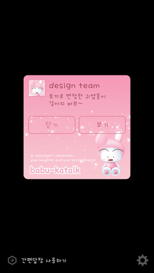 BABU 카카오톡 테마- screenshot