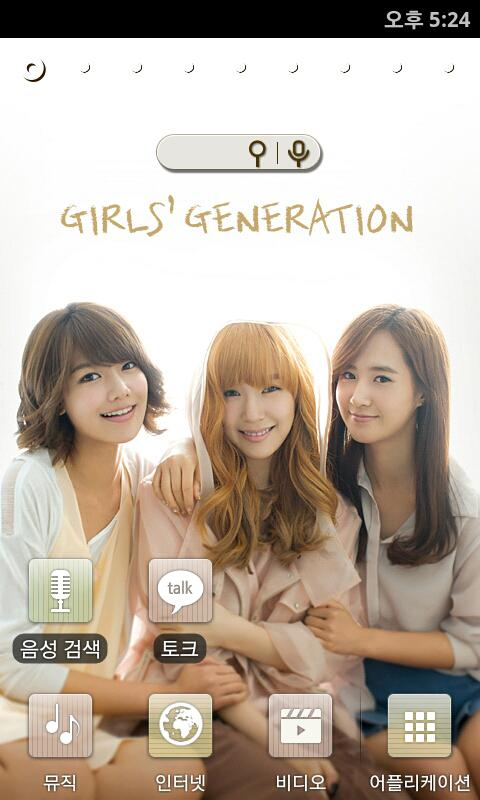 [SSKIN] Girls'Generation_09 - screenshot