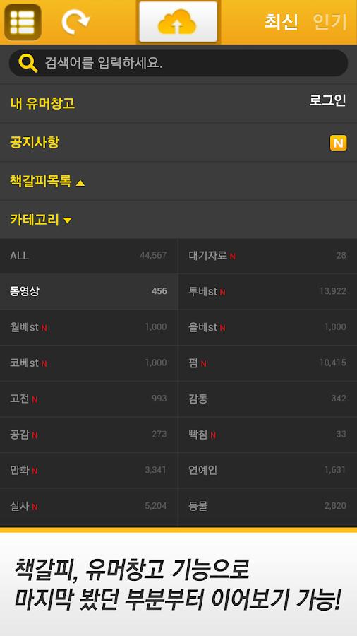 웃끼지마 - 대한민국 최대 모바일 개드립 유머 서비스- screenshot