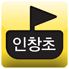 구리 인창초등학교 icon