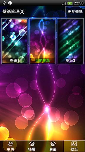 玩個人化App|彩色泡泡態壁紙屏幕鎖免費|APP試玩