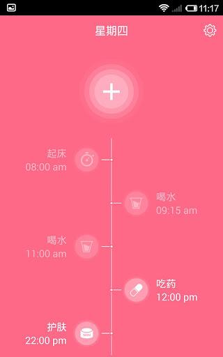 玩工具App|美容闹钟免費|APP試玩