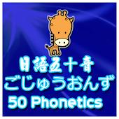 Japanese 50 Phonics ごじゅうおんず