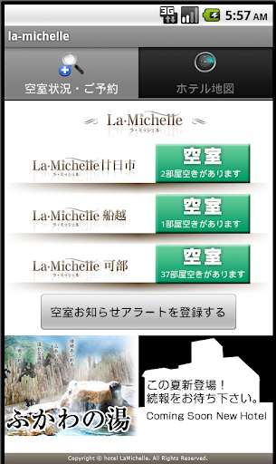 広島ラブホテル ラ・ミッシェル