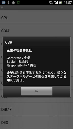 ITパスポート アルファベット用語集 教育 App-愛順發玩APP