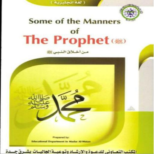 Manners of the prophet