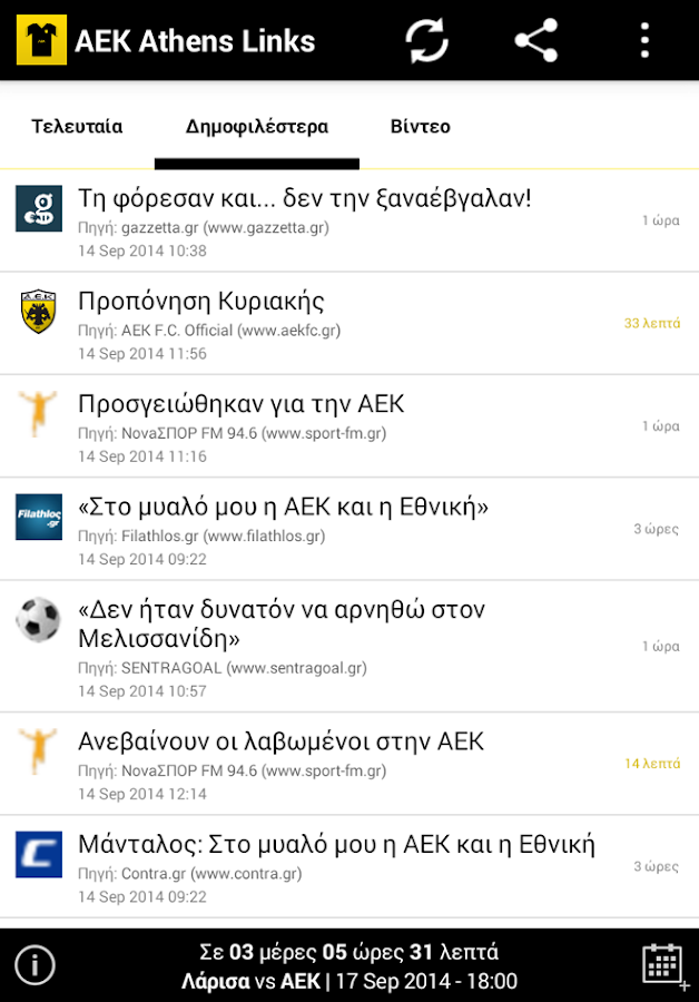 AEK Athens Links - screenshot