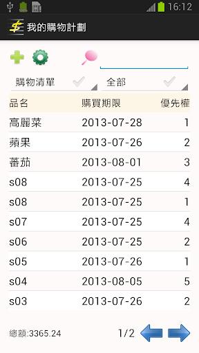"""【實用App】Good! Buy:購物前精打細算,才不會成為""""薪資 ..."""