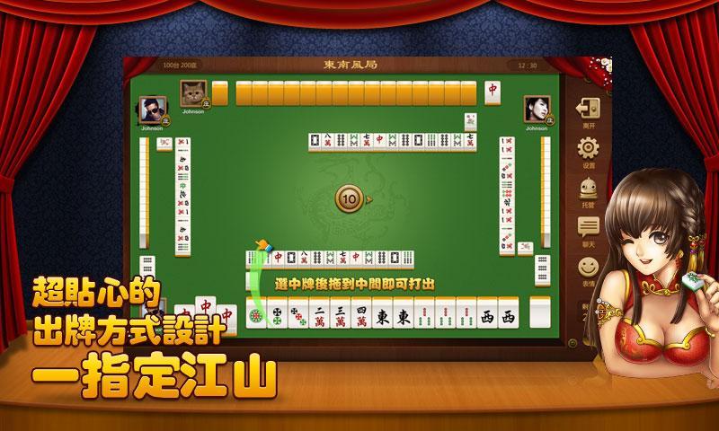 博雅十六張麻將- screenshot