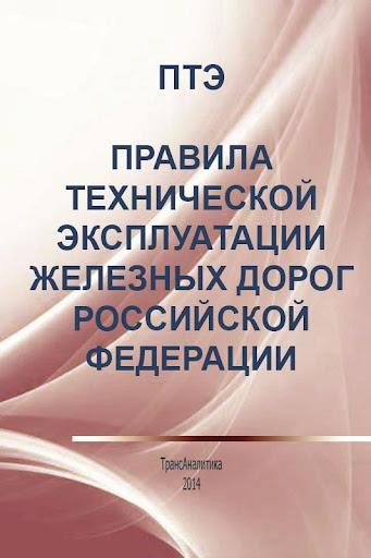 ПТЭ ЖД РФ