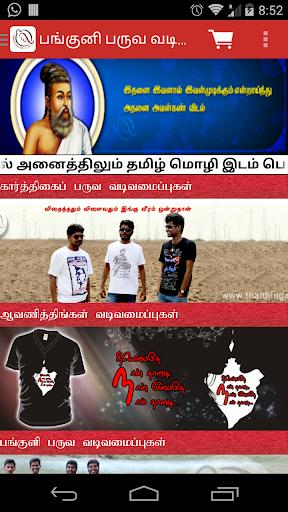 Thaithingal - Tamil Tshirt