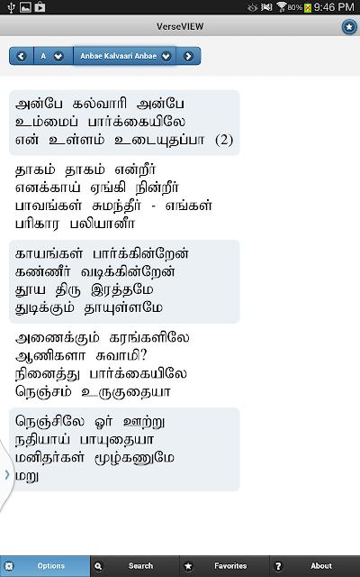 280 x 893 png 41kb tamil songs lyrics tamil lyrics in tamil english