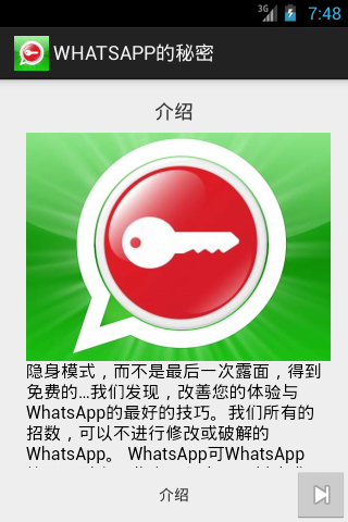 WHATSAPP的秘密