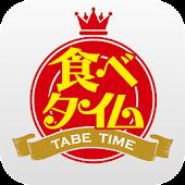 食べタイム - 全掲載店おトクな特典付のグルメクーポンアプリ