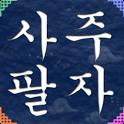 [무료사주] 2015년 을미년 사주팔자-운세,토정비결 icon