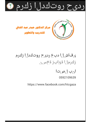 مركز الدكتور حيدر عبد الشافي