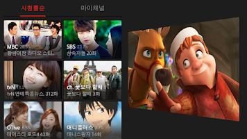 Screenshot of 티빙(tving) - 실시간TV,방송VOD,영화VOD