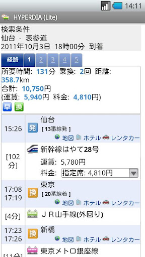 HyperDia - Japan Rail Search screenshot