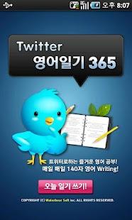 트위터 영어일기 365 - screenshot thumbnail