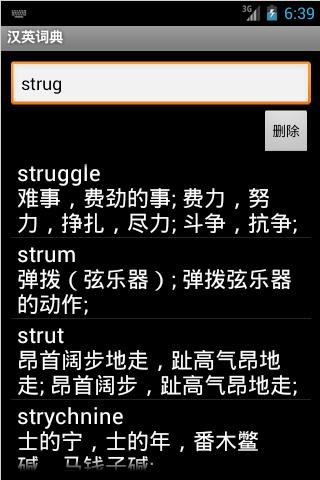 英语中文字典