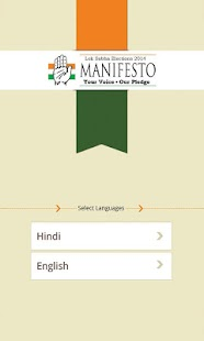 INC Manifesto- screenshot thumbnail
