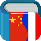 Chinese French Dictionary Free 法中字典 icon