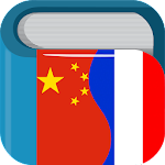 Chinese French Dictionary 6.3.0 Apk