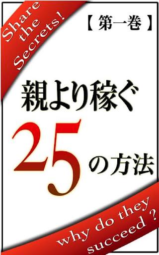 親より稼ぐ 25の方法【第一巻】