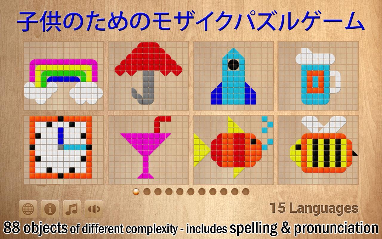 すべての講義 5歳児 言葉遊び : 子供のためのモザイクパズル ...