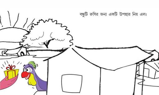 【免費教育App】Bengali Kids Story By Pari :03-APP點子