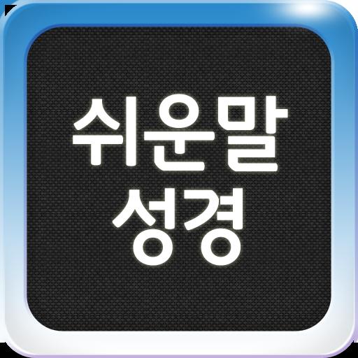 성서원 쉬운말성경(통독용) 書籍 App LOGO-APP試玩