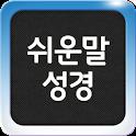 성서원 쉬운말성경(통독용) icon