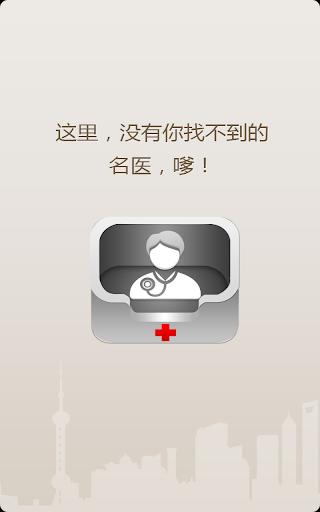 百度上海名医