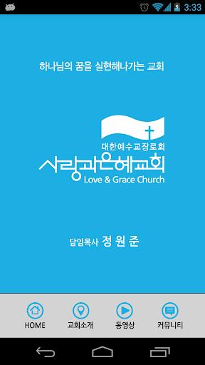 사랑과은혜교회