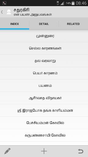 Saduragiri Tamil