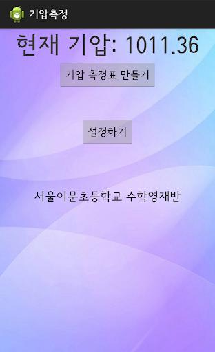 서울이문초등학교 수학영재반 기압측정