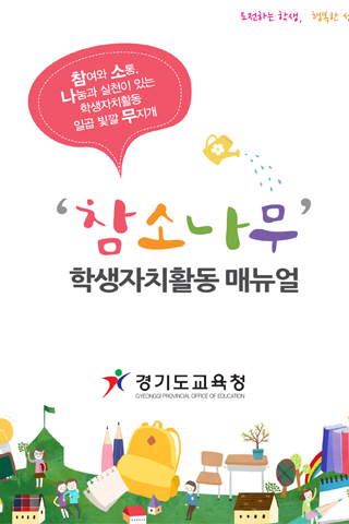 [PUSH] '참소나무' 학생자치활동 길라잡이 매뉴얼