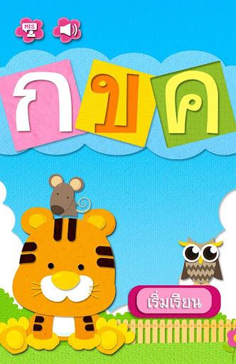 儿童泰语辅音字母