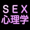 ★新生活のオススメ★モテる男の必修科目~セックス心理学~ logo