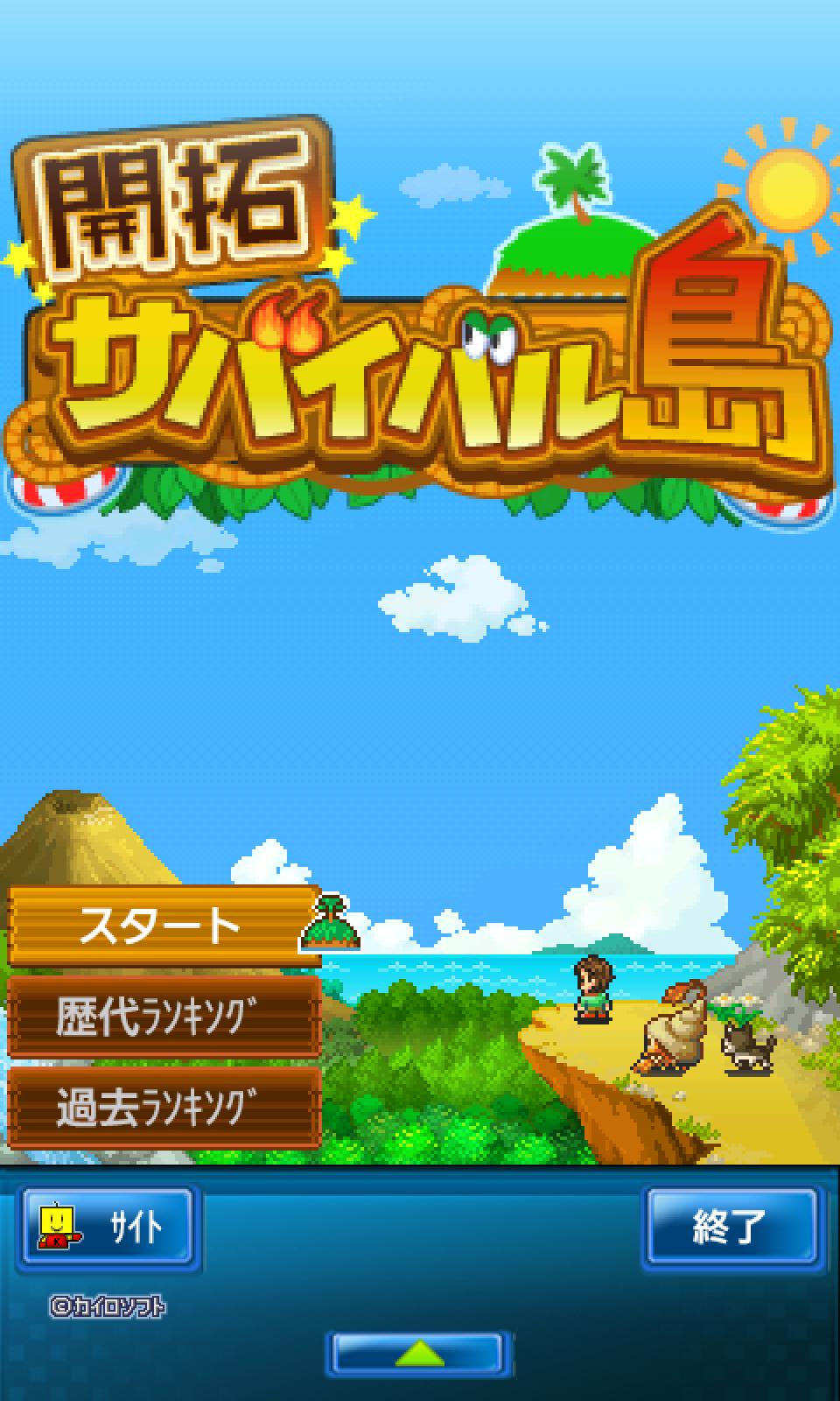 開拓サバイバル島 screenshot #16
