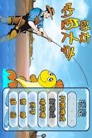 Screenshot of DongYo GameBox