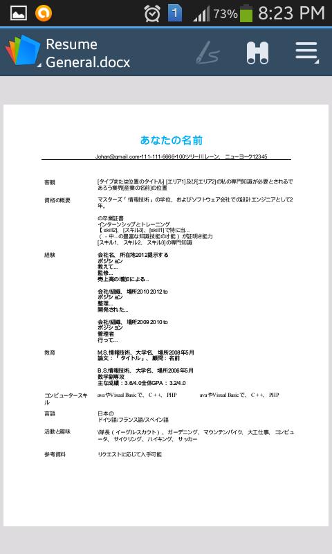 履歴書 resume 日本の japanese android apps on google play
